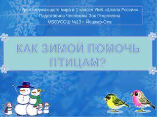 Урок окружающего мира в 1 классе УМК «Школа России» Подготовила Чеснокова Зоя