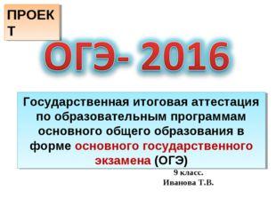 9 класс. Иванова Т.В. Государственная итоговая аттестация по образовательным