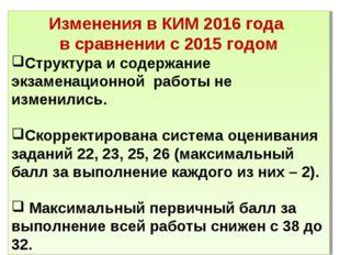 Изменения в КИМ 2016 года в сравнении с 2015 годом Структура и содержание экз