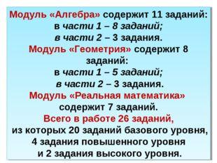 Модуль «Алгебра» содержит 11 заданий: в части 1 – 8 заданий; в части 2 – 3 за