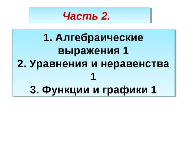 Часть 2. 1. Алгебраические выражения 1 2. Уравнения и неравенства 1 3. Функци...