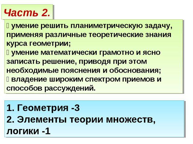 Часть 2.  умение решить планиметрическую задачу, применяя различные теоретич...