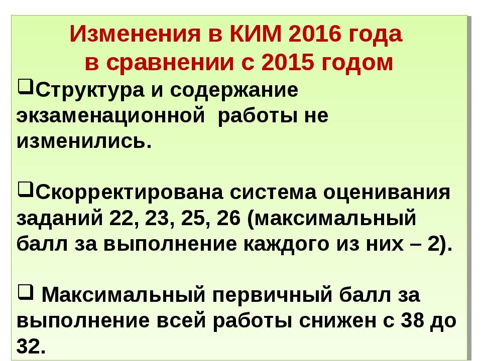 Изменения в КИМ 2016 года в сравнении с 2015 годом Структура и содержание экз...