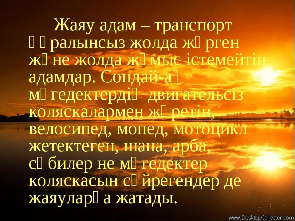 Жаяу адам – транспорт құралынсыз жолда жүрген және жолда жұмыс істемейтін ад...