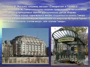 Постройки Ф. Журдэна, например, магазин «Самаритэн» в Париже, и произведения