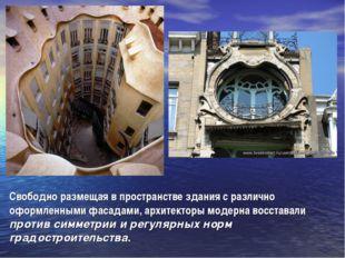 Свободно размещая в пространстве здания с различно оформленными фасадами, арх