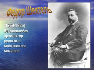 (1859-1926) Выдающийся архитектор русского, московского модерна.