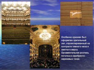 Особенно красиво был оформлен зрительный зал, спроектированный на контрасте т