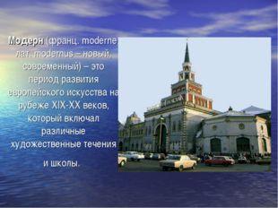 Модерн (франц. moderne, лат. modernus – новый, современный) – это период разв