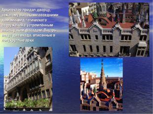 Архитектор придал дворцу, зажатому высокими соседними домами, вид готического