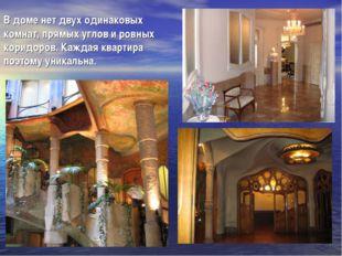 В доме нет двух одинаковых комнат, прямых углов и ровных коридоров. Каждая кв