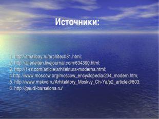1. http://smallbay.ru/architec081.html; 2. http://allerleiten.livejournal.com