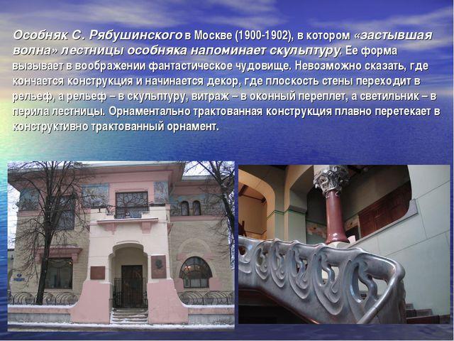 Особняк С. Рябушинского в Москве (1900-1902), в котором «застывшая волна» лес...