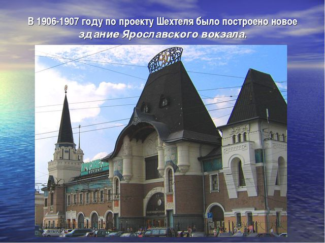 В 1906-1907 году по проекту Шехтеля было построено новое здание Ярославского...