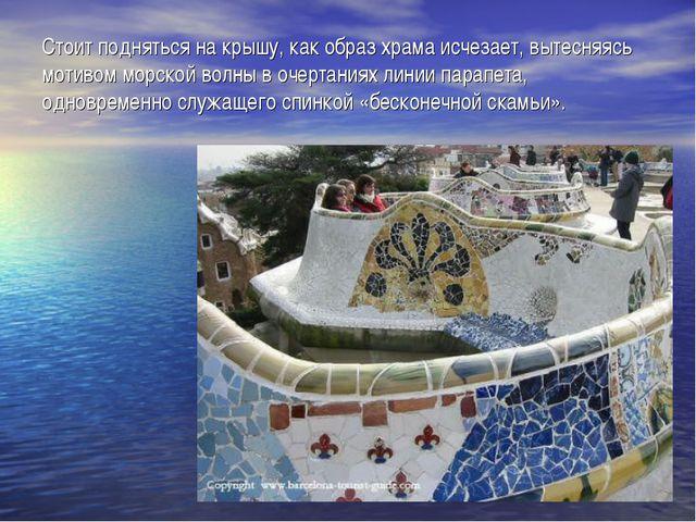 Стоит подняться на крышу, как образ храма исчезает, вытесняясь мотивом морско...