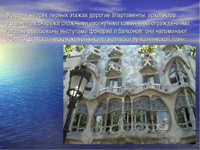 Устроив на трёх первых этажах дорогие апартаменты, архитектор оформил их сна...
