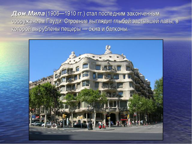 Дом Мила (1906—1910 гг.) стал последним законченным сооружением Гауди. Строен...