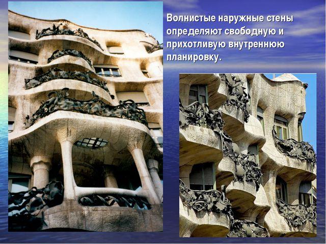Волнистые наружные стены определяют свободную и прихотливую внутреннюю планир...
