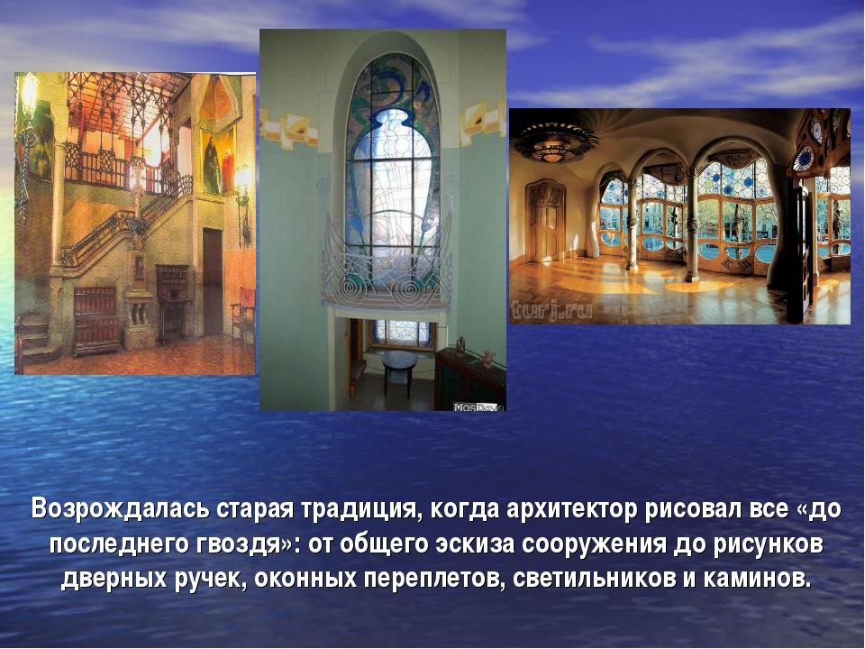 Возрождалась старая традиция, когда архитектор рисовал все «до последнего гво...