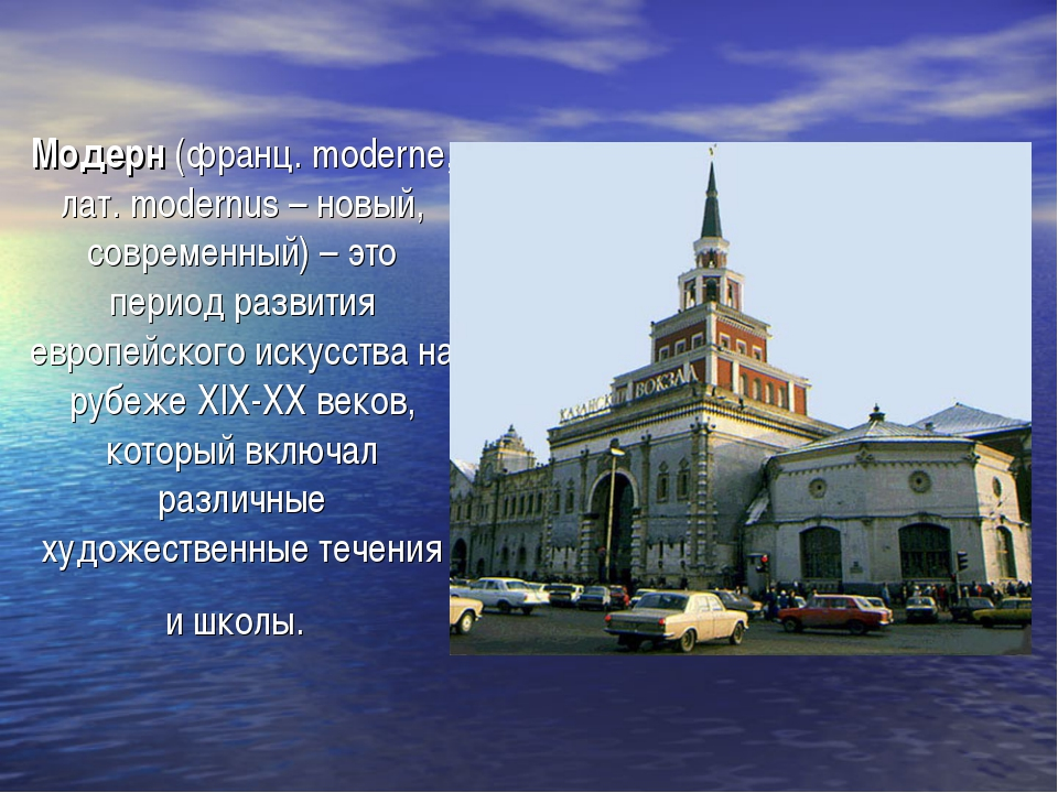 Модерн (франц. moderne, лат. modernus – новый, современный) – это период разв...