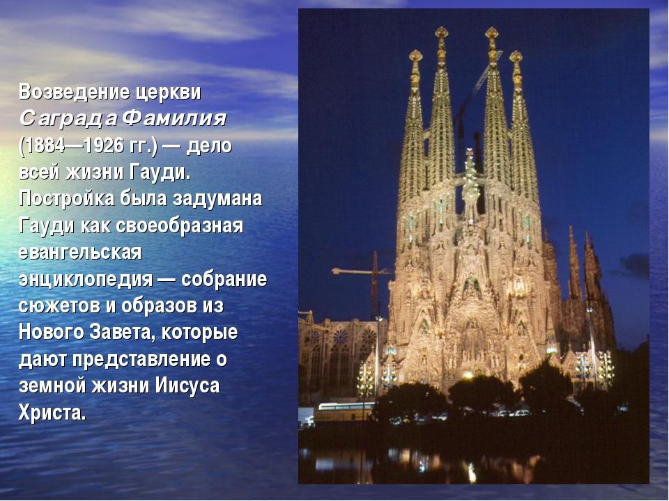 Возведение церкви Саграда Фамилия (1884—1926 гг.) — дело всей жизни Гауди. По...