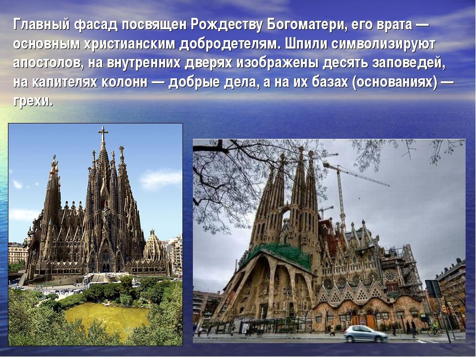 Главный фасад посвящен Рождеству Богоматери, его врата — основным христиански...