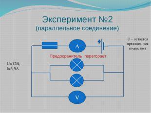 Эксперимент №2 (параллельное соединение) U – остается прежним, ток возрастает