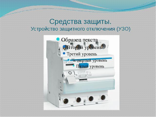 Средства защиты. Устройство защитного отключения (УЗО)