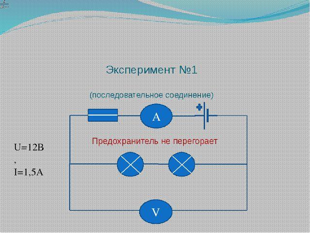 Эксперимент №1 (последовательное соединение) U=12В, I=1,5А Предохранитель не...