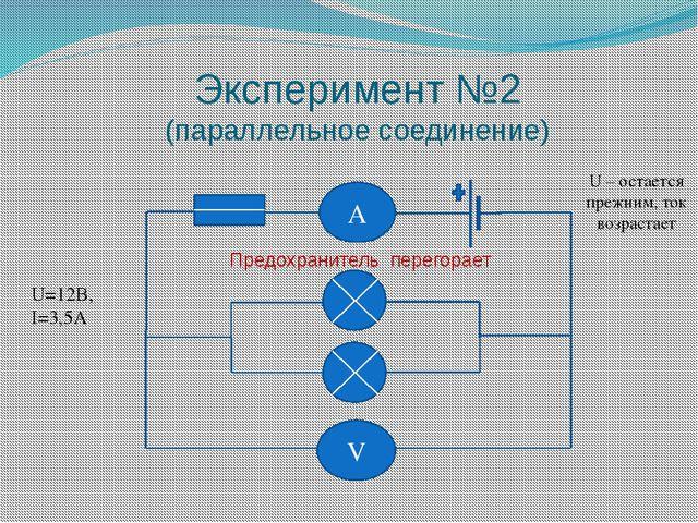 Эксперимент №2 (параллельное соединение) U – остается прежним, ток возрастает...