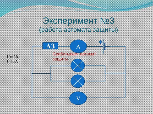 Эксперимент №3 (работа автомата защиты) АЗ U=12В, I=3,5А Срабатывает автомат...