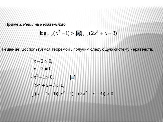 Пример. Решить неравенство . Решение. Воспользуемся теоремой , получим следую...