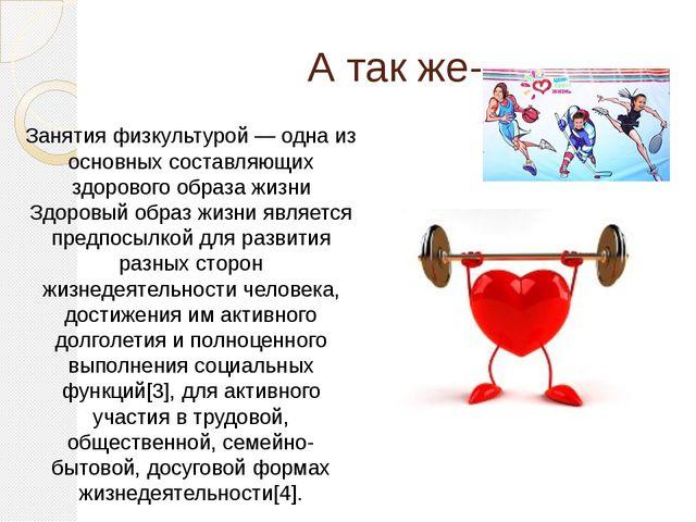 А так же- Занятия физкультурой — одна из основных составляющих здорового обра...