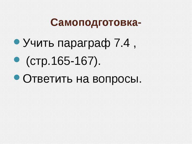 Самоподготовка- Учить параграф 7.4 , (стр.165-167). Ответить на вопросы.