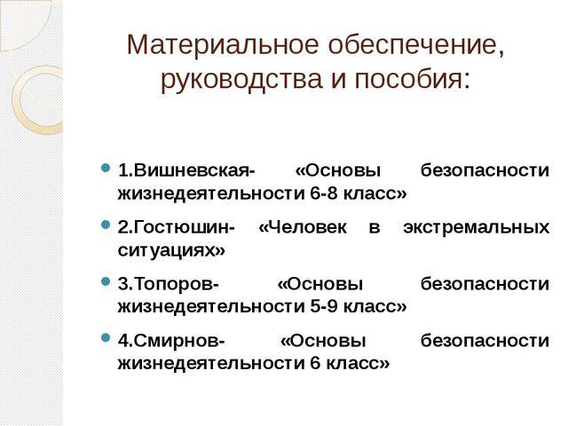 Материальное обеспечение, руководства и пособия: 1.Вишневская- «Основы безопа...