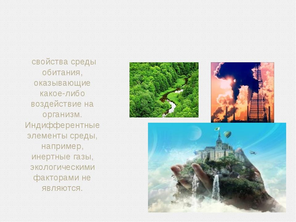Экологи́ческие фа́кторы — свойства среды обитания, оказывающие какое-либо воз...