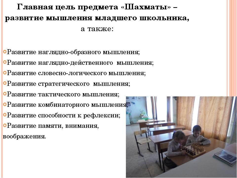 Главная цель предмета «Шахматы» – развитие мышления младшего школьника, а так...