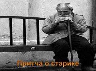 Притча о старике