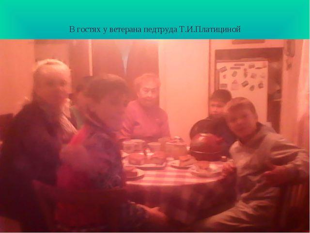 В гостях у ветерана педтруда Т.И.Платициной