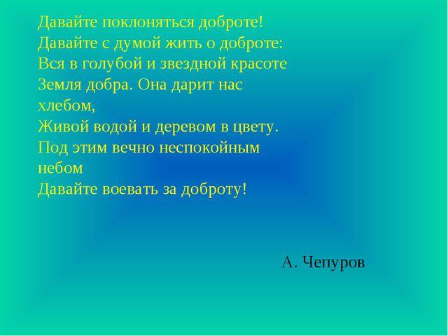 Давайте поклоняться доброте! Давайте с думой жить о доброте: Вся в голубой...