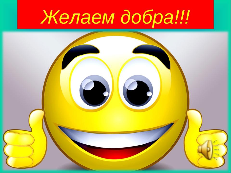 Желаем добра!!!
