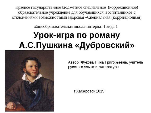 Краевое государственное бюджетное специальное (коррекционное) образовательное...