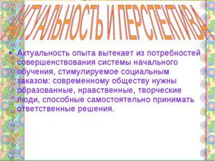 Актуальность опыта вытекает из потребностей совершенствования системы начальн