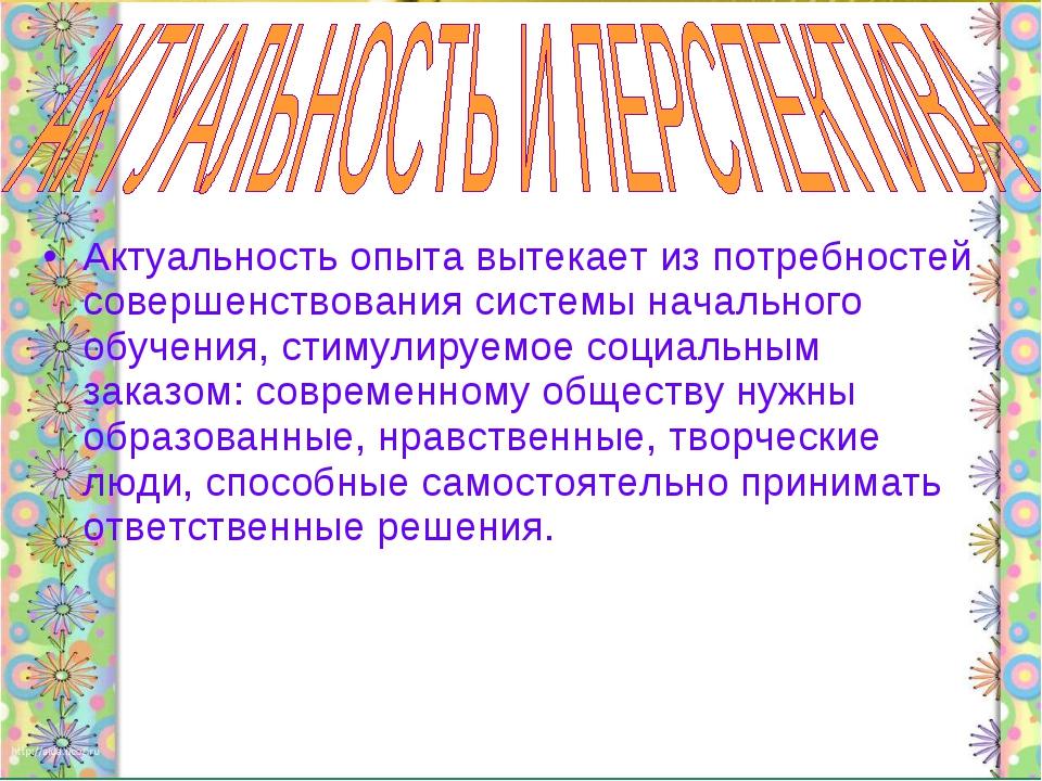 Актуальность опыта вытекает из потребностей совершенствования системы начальн...