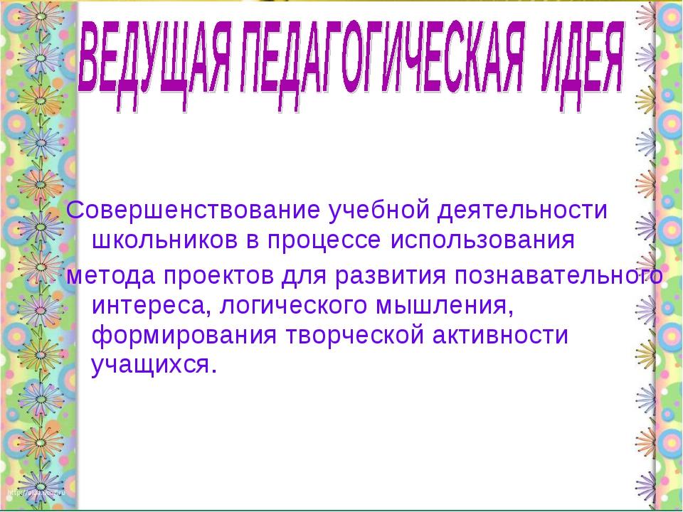 Совершенствование учебной деятельности школьников в процессе использования м...