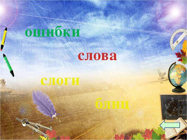 В Ростове живут ростовчане В Азове- азовчане. В Пешково – пешковчане.