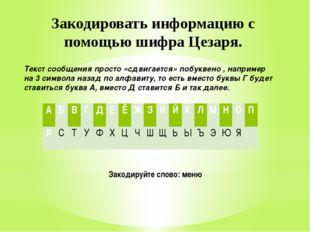 Закодировать информацию с помощью шифра Цезаря. Текст сообщения просто «сдвиг
