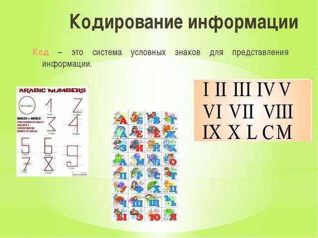 Кодирование информации Код – это система условных знаков для представления ин...
