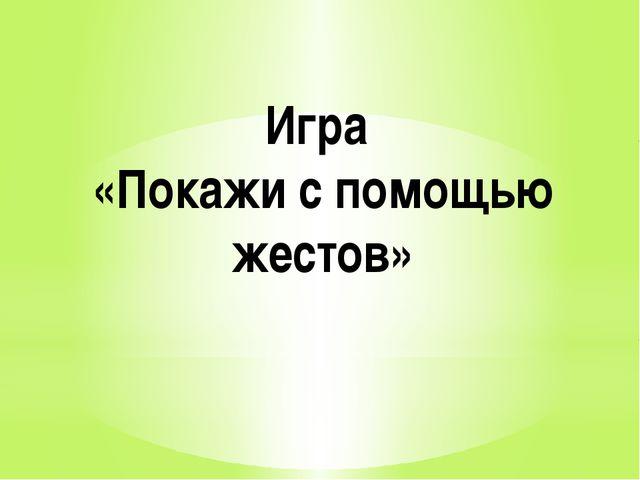 Игра «Покажи с помощью жестов»