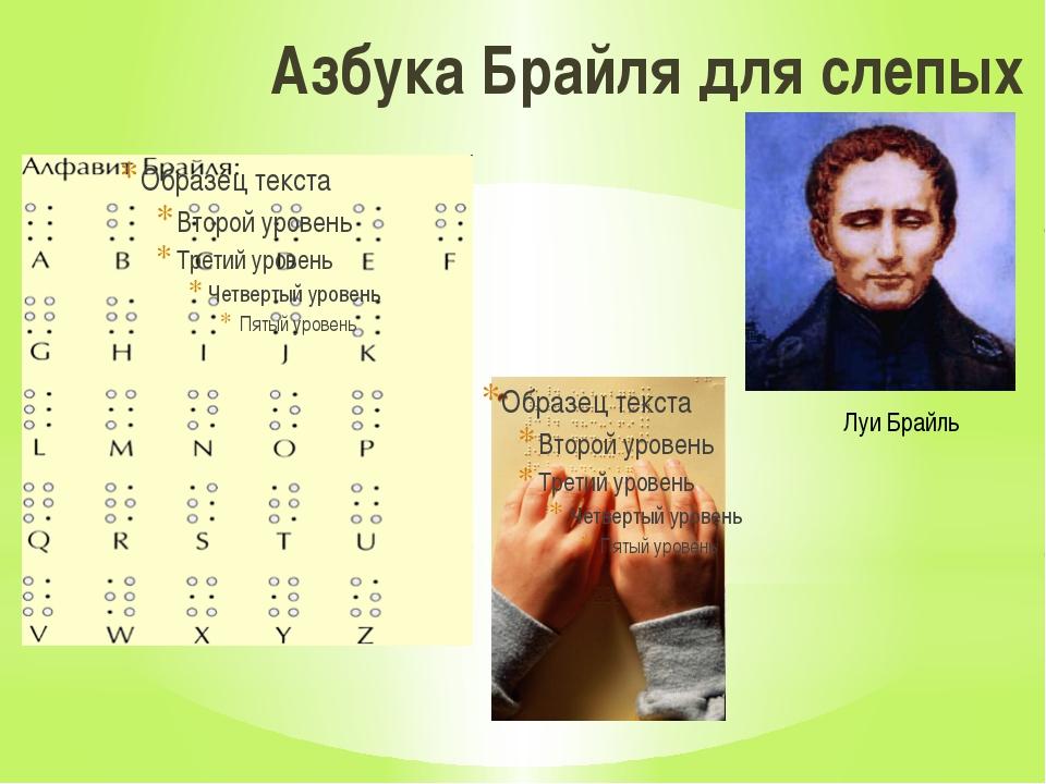 Азбука Брайля для слепых Луи Брайль